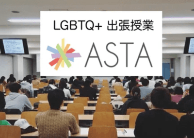 """Thoughts From LGBTQ+ Visiting Classes – The Role of the """"Ally"""""""